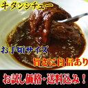 【お試し】【初回限定】大人のとろける牛タンシチュー3個【送料込み】【洋風惣菜】【オードブル】牛タン