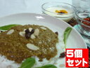 キーマカレー・5個 エスニック料理【送料無料】【ス