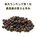【送料無料】【最高級品】品質の違いを実感!!【有機JAS認定オーガニック・幻の黒胡椒