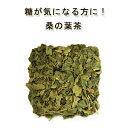 桑の葉茶 マルベリー20g 農薬不使用 安心 安全品質 純国産の岡山県産100%無肥料 自然栽培 健康茶 ノンカフェイン05P03Dec16