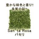 【違いがわかる高品質!!】有機オーガニック素材の無農薬・無化学肥料 「アルプスのパ