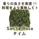 有機オーガニック素材の無農薬・無化学肥料 「タイム」 10g♪♪【スパイスハーブ/ハー