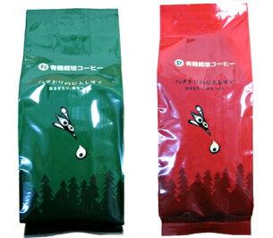 オーガニックコーヒー ハチドリ ブレンド コーヒー トレード ウインド