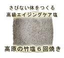 【純国産の福岡県産100%】 高級竹焼き塩【高原の竹塩】 6回焼き200g♪♪【エイジングケアソルト/還元塩/焼塩】05P01Oct16