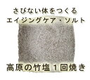 【純国産の福岡県産100%】竹焼き塩 【高原の竹塩1回焼き】 200g♪♪【エイジングケアソルト/還元塩/焼塩】05P01Oct16