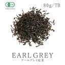有機アールグレイ紅茶 茶葉80g or ティーバック2g×20個有機JAS認証 無化学肥料 オーガニック最高級 天然ベルガモット アールグレイ アイスティーフェアトレード 送料無料05P03Dec16