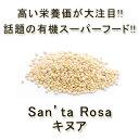 【有機キヌア500g】【有機JAS認定オーガニック・完全無農薬・無肥料】【スーパーフード/低GI食品/穀物/雑穀/穀類/無添加】05P03Dec16