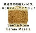 有機オーガニック素材の無農薬・無化学肥料 「ガラムマサラ」 25g♪♪【ハーブ/スパイス】【フェアトレード】05P03Dec16