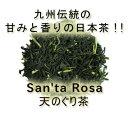 【純国産の熊本県産100%】完全無農薬・無化学肥料 【天のぐり茶】 茶葉 100g♪♪【日本茶/玉緑茶】【天の製茶園】05P03Dec16