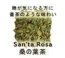【純国産の岡山県産100%】 完全無農薬・無肥料の自然栽培【桑の葉茶/マルベリー】 【健康茶】【ノンカフェイン】05P03Dec16