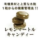 オーガニック素材から生まれた!「レモンマートル・キャンディー」10個入り♪♪【はちみつ飴・ソルト飴・塩飴】【のど飴/ドロップ】05P03Dec16
