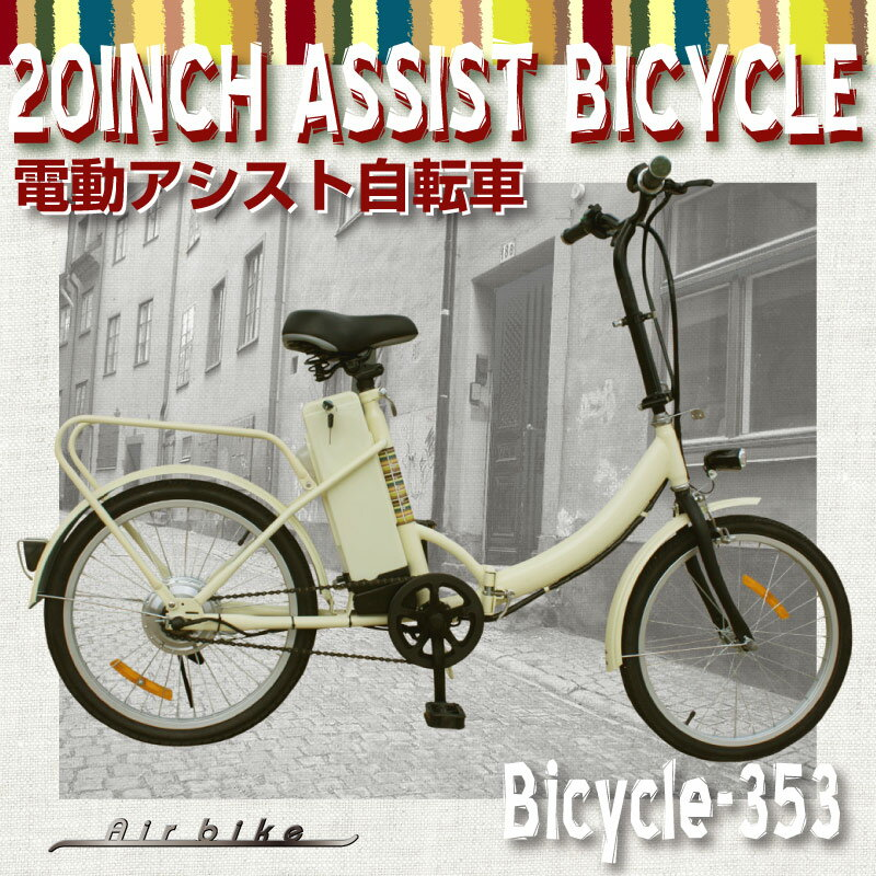 Electric Assist Bicycle Motor