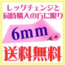 【レッグチェンジと同時購入で送料無料!】厚さ6mm 保護マット!クッション性抜群!! (厚さ6mm ヨガマット yogamat)