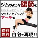シットアップベンチ 腹筋だけでなく側筋、脚のエクササイズも可能な マルチタイプ カーブ型 (アーチ型 腹筋ベンチ 腹筋マシン 腹筋台 筋トレ )【送料無料】
