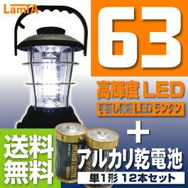 【送料無料!】高輝度LED36灯 ダイナモ発電 ランタン手回し発電と単4乾電池対応[手動式発電][懐中電灯][充電式]
