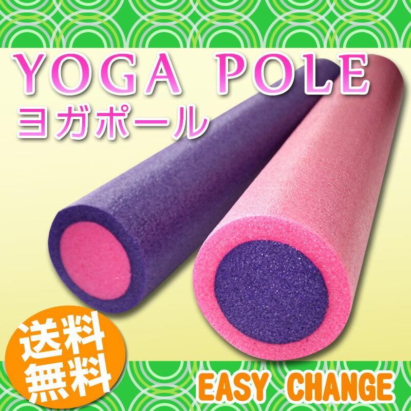 【送料無料】ヨガポール エクササイズ用ポール ストレッチ トレーニング...:santasan:10004772