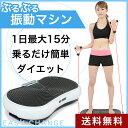 【安心の日本メーカー】ぶるぶる振動マシン 1日まずは5分から 立つだけ簡単ダイエット
