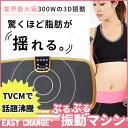 【TVCM好評放送中】ぶるぶる振動マシン 業界最大級300Wの強力 3D振動 EASY CHANGE