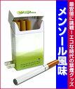 電子タバコ/電子たばこ【リアルな味と煙!エコな時代の禁煙グッズ!】電子タバコ『ボックス型 メンソール風味』テレビ・雑誌で人気!【激安!最安挑戦!正規品!メール便対応!レビューを書いてカートリッジ3個入りゲット!】(電子煙草/電子たばこ/無煙タバコ/シガレット/カートリッジ/禁煙/節煙/減煙)
