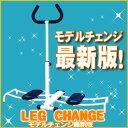 『噂の美脚マシン レッグチェンジ』-レッグマジック(LEG MAGIC)タイプのモデルチェンジ最新版・ヨガマット付き