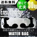ウォーターバッグ 30kg 体幹トレーニング EasyCha...