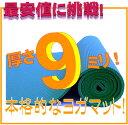 【最安値挑戦!】【レビュー書き込みでさらに専用メッシュケースをプレゼント!】驚きの厚さ9mm!ヨガマットクッション性抜群!! (厚さ9mm ヨガマット yogamat)
