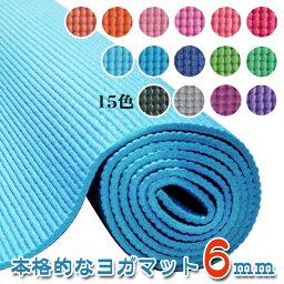 【専用メッシュケースをプレゼント!】厚さ6mmヨガマット <strong>クッション</strong>性抜群!! (ヨガマット6mm yogamat トレーニングマット)