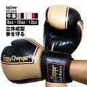 ボクシンググローブ EasyChange イージーチェンジ 牛革仕様 エリートタイプ 8オンス 10オンス 12オンス 8oz 10oz 12oz (ボクササイズ 本革 フィットネス パンチンググローブ 打撃 練習)