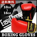 ボクシンググローブ EASY CHANGE ( ボクシング グローブ 打撃 練習 ボクシング用品 10オンス 12オンス 14オンス 16オンス )【送料無料】