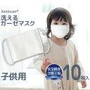 マスク 10枚セット ガーゼマスク 男女兼用 子供用 ちいさめ 白マスク 綿100% コットン 布マスク 洗えるマスク