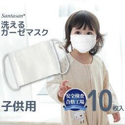 マスク 秋 冬 10枚セット ガーゼマスク 男女兼用 子供用 幼児用 ちいさめ 白マスク 綿100% コットン 布マスク 洗えるマスク