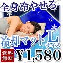 ひんやりマット 90×140cm 「快眠ソルトジェルマット」在庫処分SALE!(冷却マット 冷却シー
