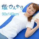 安心の日本メーカー ひんやり 敷きパッド