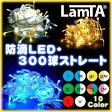 イルミネーション 防滴 LEDライト ストレート 300球 野外 屋外 使用可