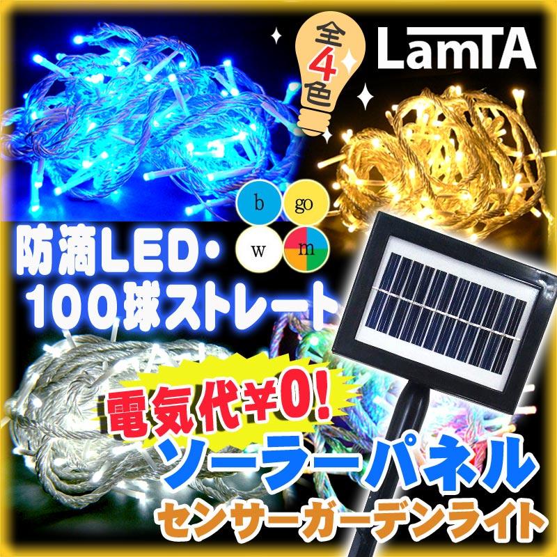 イルミネーション ソーラー (太陽光) 防滴 LEDライト ストレート 100球 野外 屋…...:santasan:10004916