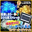 イルミネーション ソーラー (太陽光) 防滴 LEDライト ストレート 200球 野外 屋外 使用可