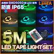 イルミネーション 防滴 LEDテープライトセットRGB(コントローラー+アダプター付)5M 60LED/m 防滴IP65