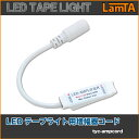 イルミネーション LEDテープライト用増幅器コード