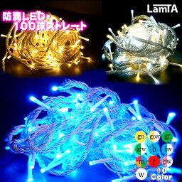 <strong>イルミネーション</strong> 屋外 led <strong>イルミネーション</strong>ライト 防滴 LEDライト ストレート 100球 クリスマス 野外 祭り