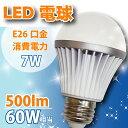LED電球 LamTA 電球色 昼白色 500lm E26口金一般電球形タイプ 60W相当 節電 防災グッズ エコ 省エネ