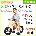 木製 バランスバイク キックバイク ペダルなし自転車 ランニングバイク 子ども用自転車 室内でも使える ウッディバイク キッズバイク Airbike【送料無料】
