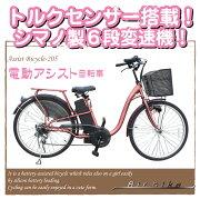 】電動自転車 26インチ 電動 ...