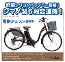 シマノ製6段変速機搭載!26インチ電動アシスト自転車・電動自転車