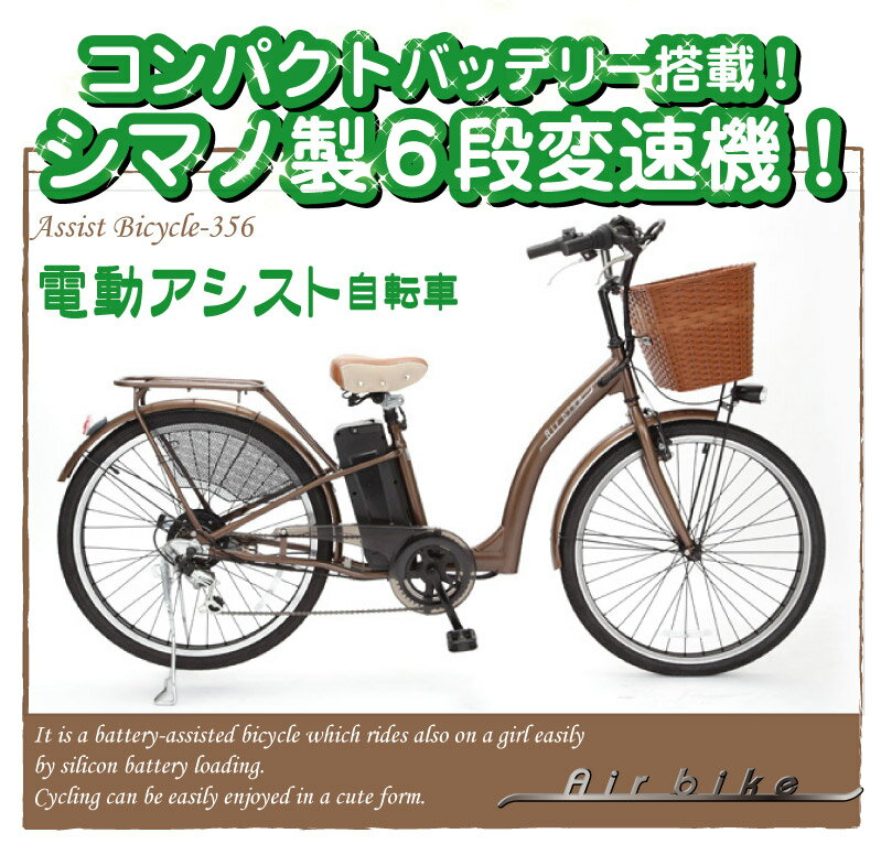 Electric Powered Bicycles Motor