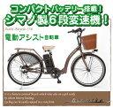 【送料無料】【完成車で発送可能!】シマノ製6段変速機&26インチ電動自転車356(SHIMANO製R