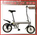 最軽量9KG 折りたたみ電動自転車(電気自転車・アシスト自転車・A−B...