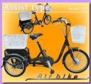 たくさんの荷物もらくらく!スイング機能付き!電動アシスト三輪自転車(電...