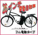かっこいい!26インチ電動自転車(フル電動自転車・電気自転車 ・アシス...