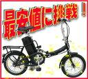 坂道でもらくらく!16インチ電動アシスト自転車(電気自転車 ・アシスト...