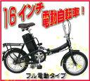 坂道でもらくらく!16インチ電動自転車(フル電動自転車・電気自転車 ・...